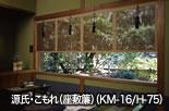 源氏・こもれ(座敷簾)