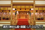 源氏(神社仏閣・御簾)