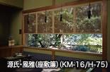 源氏・風雅(座敷簾)
